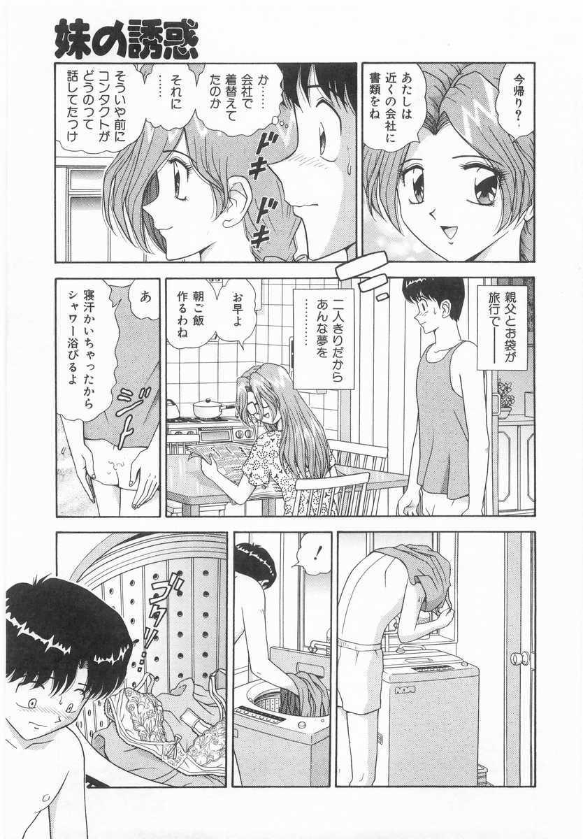 Imouto no Yuuwaku | Seductress Sister 63