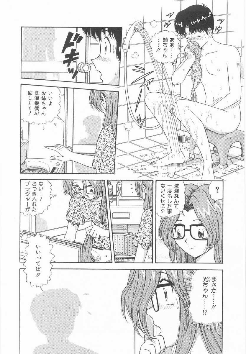 Imouto no Yuuwaku | Seductress Sister 64
