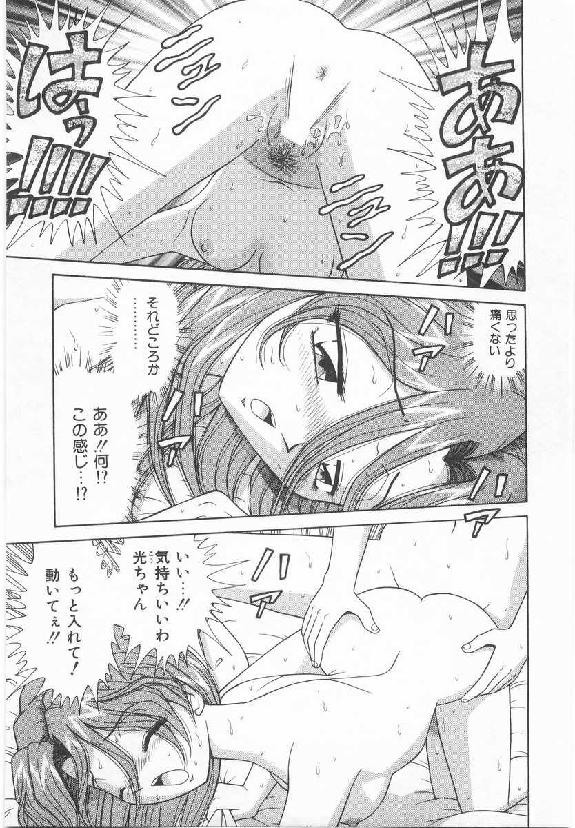 Imouto no Yuuwaku | Seductress Sister 73