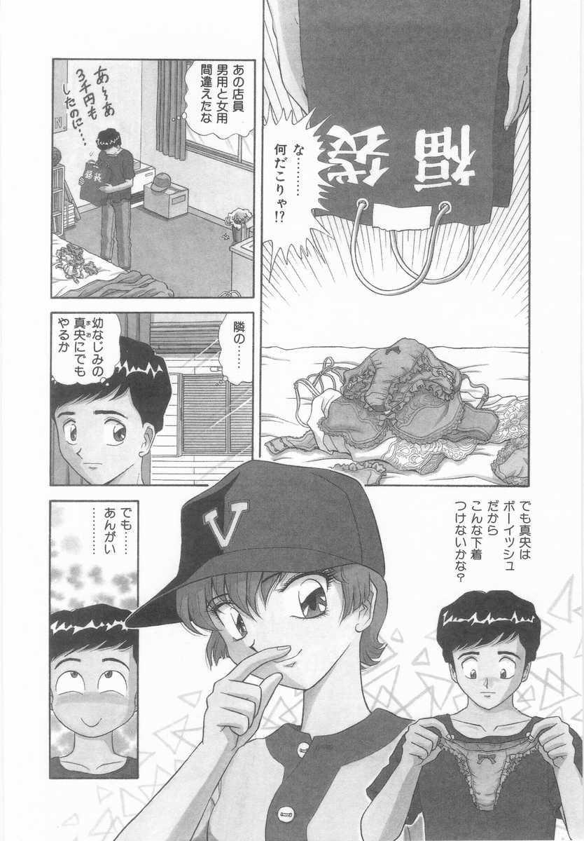 Imouto no Yuuwaku | Seductress Sister 78