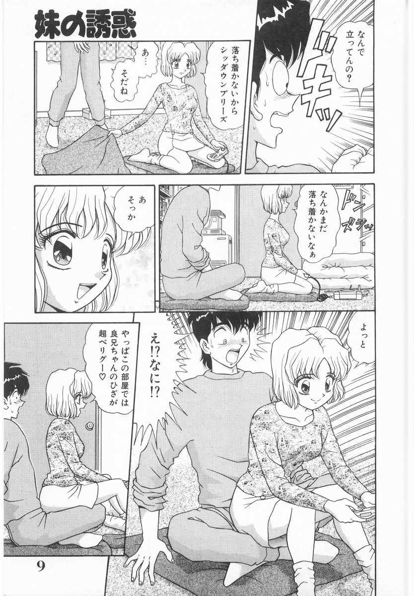 Imouto no Yuuwaku | Seductress Sister 7