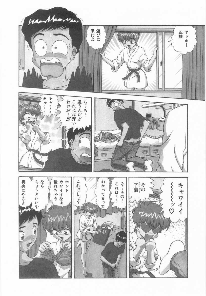 Imouto no Yuuwaku | Seductress Sister 82