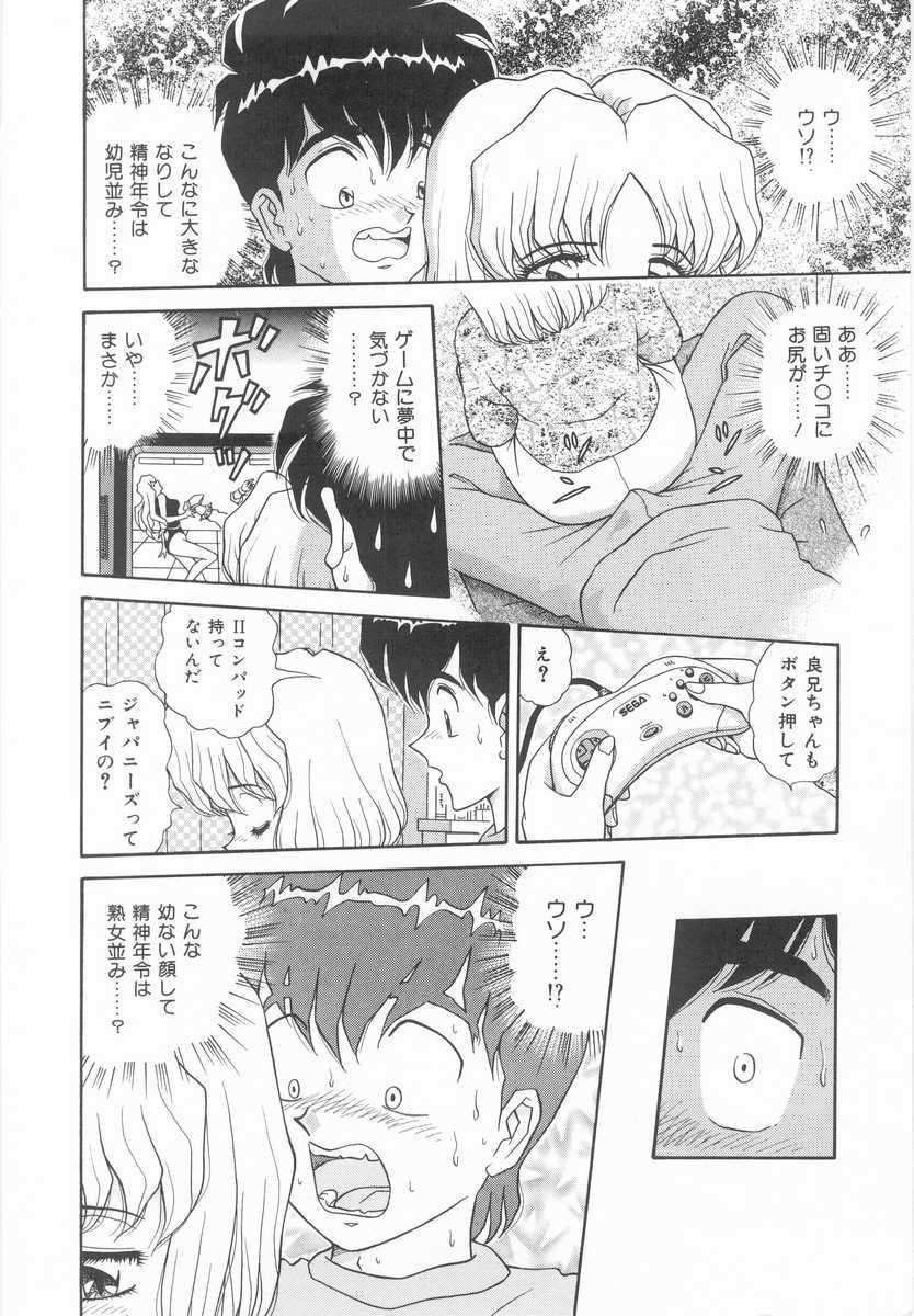 Imouto no Yuuwaku | Seductress Sister 8