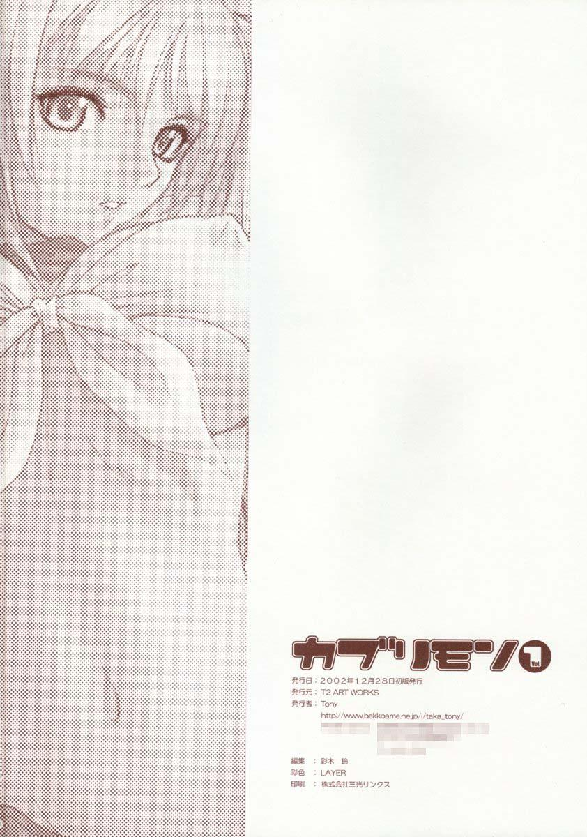 Kaburimon Vol. 1 36