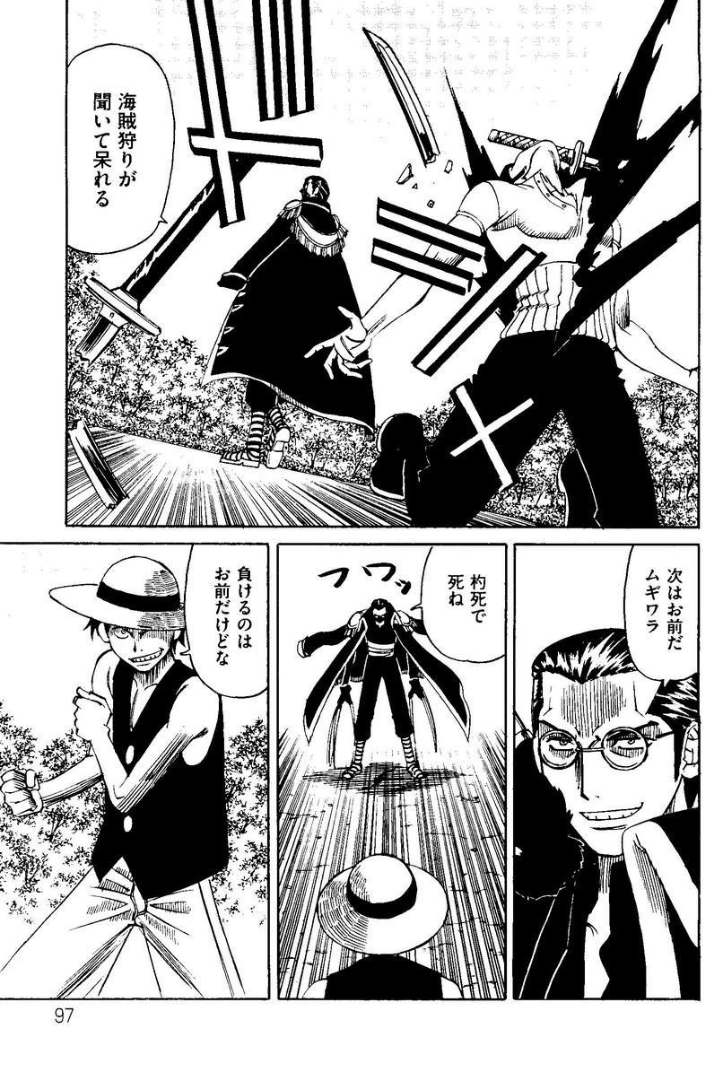 Kurokami in Hime 99
