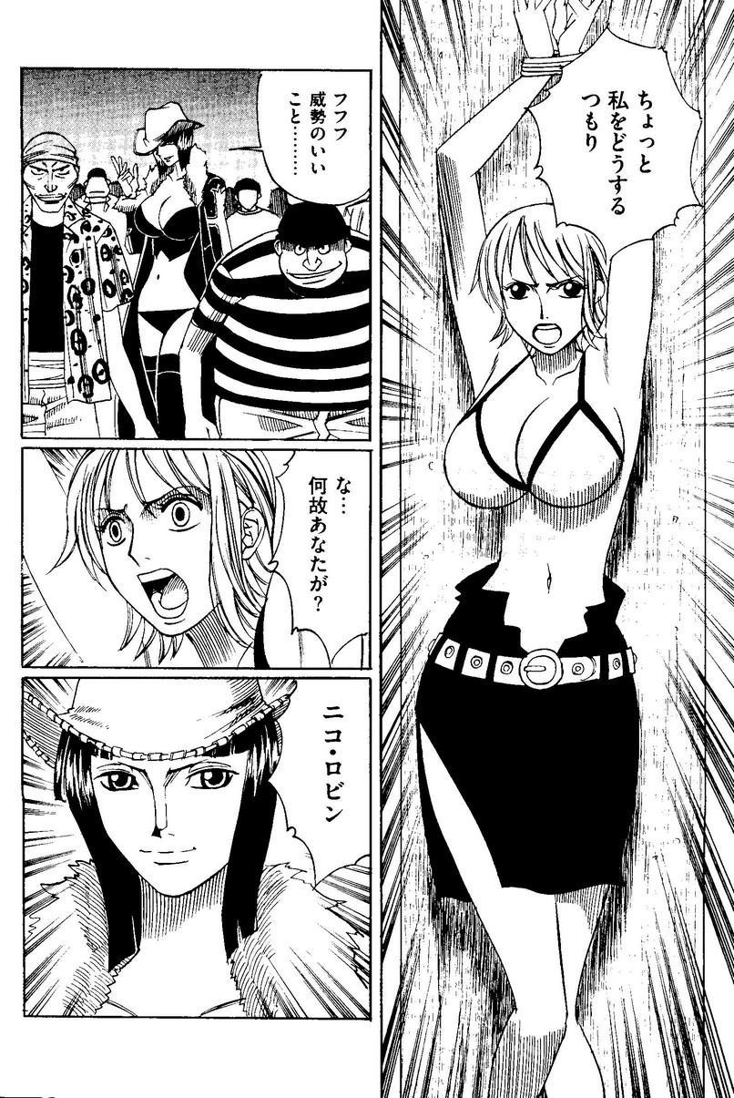 Kurokami in Hime 100