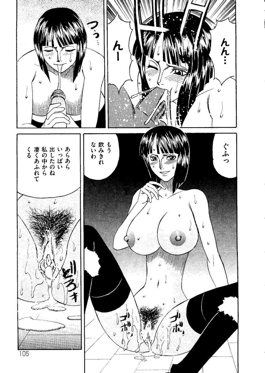 Kurokami in Hime 107