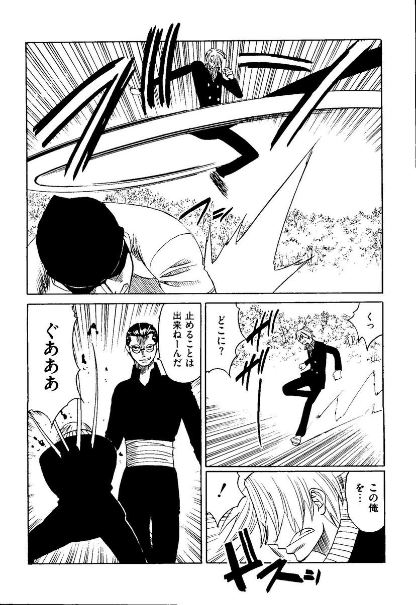 Kurokami in Hime 123