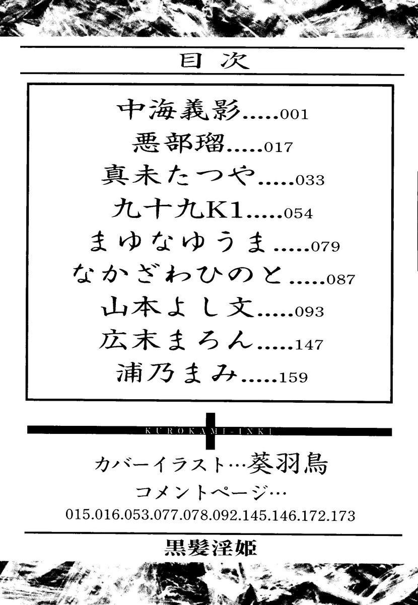 Kurokami in Hime 177
