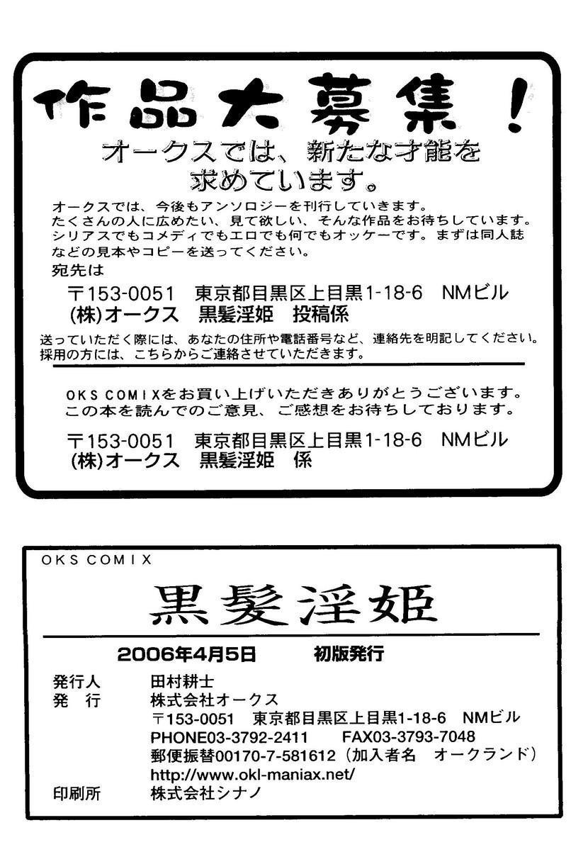 Kurokami in Hime 178