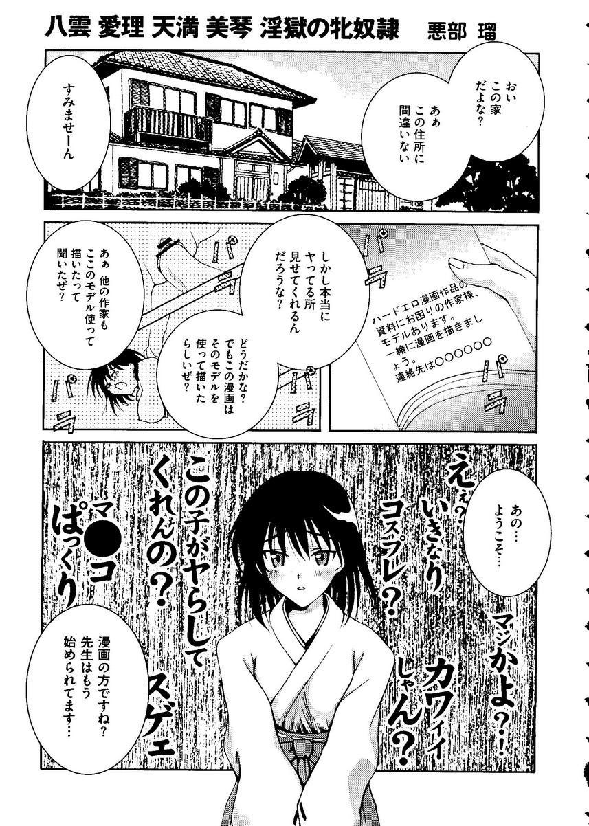 Kurokami in Hime 19