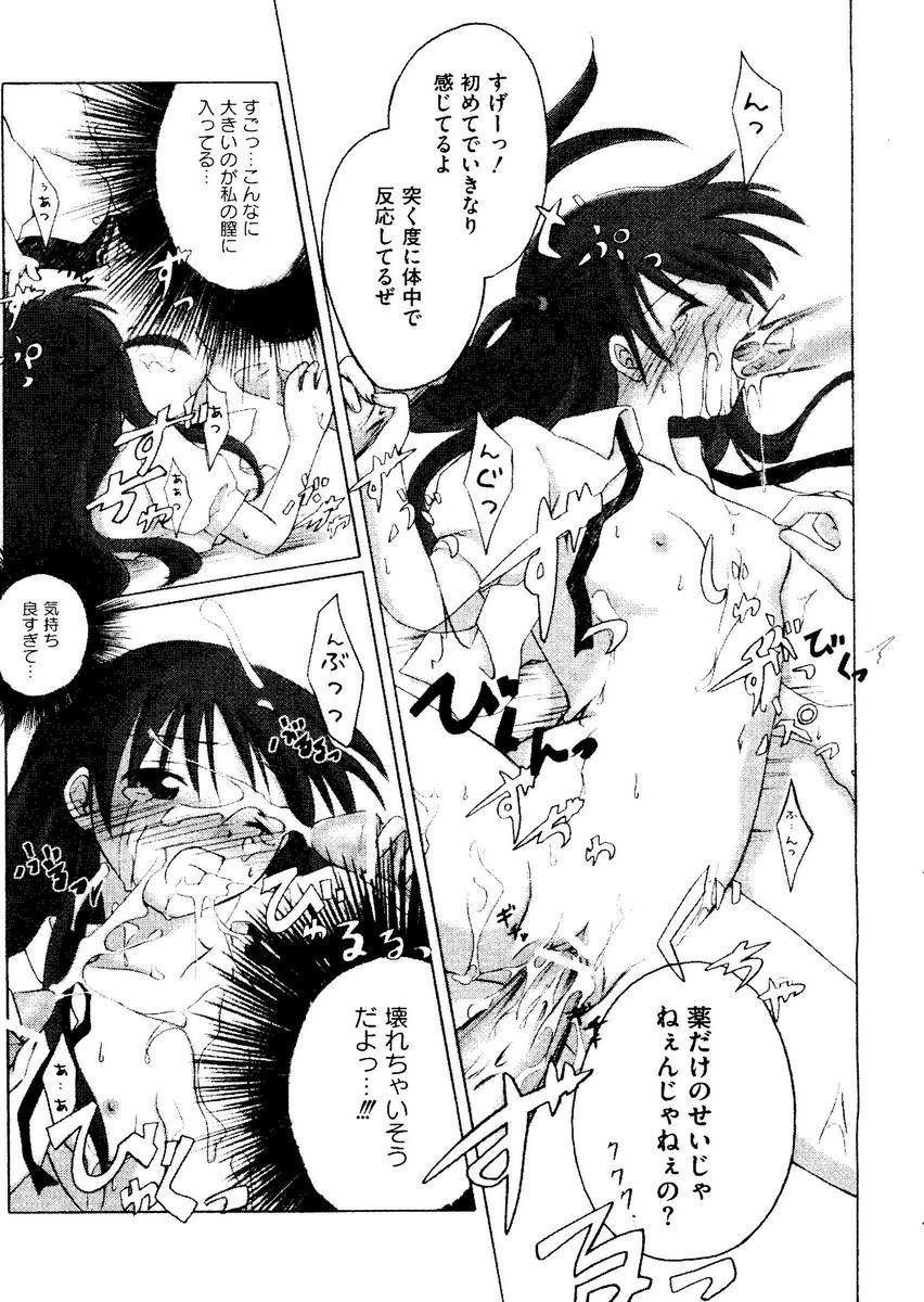 Kurokami in Hime 45