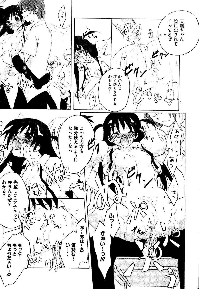 Kurokami in Hime 51