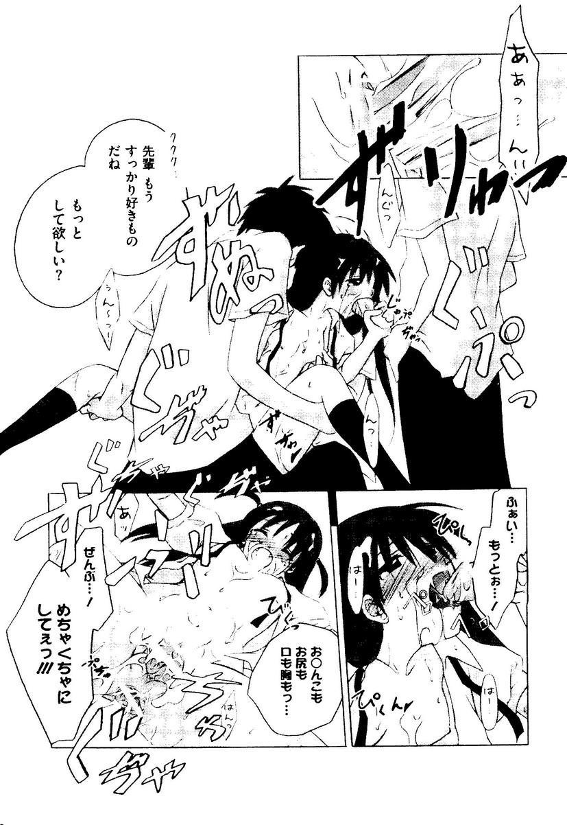 Kurokami in Hime 52
