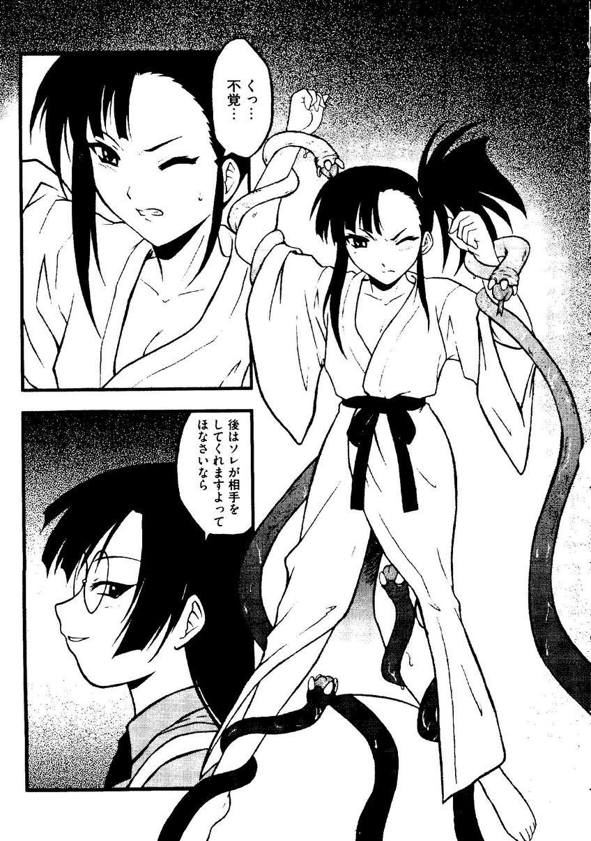 Kurokami in Hime 61