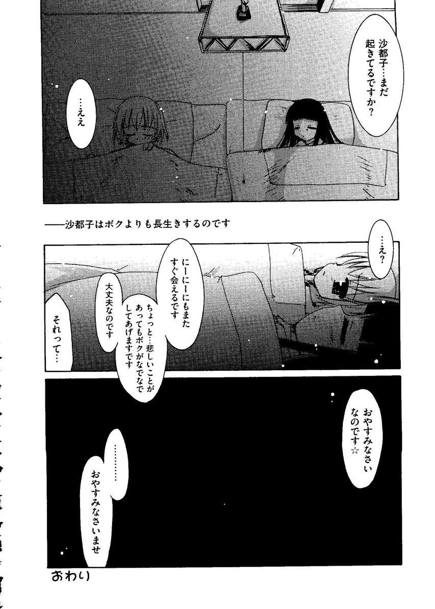 Kurokami in Hime 88