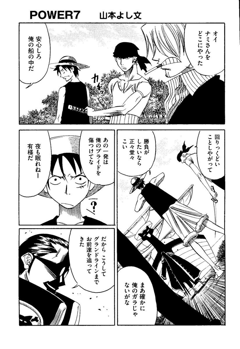 Kurokami in Hime 95