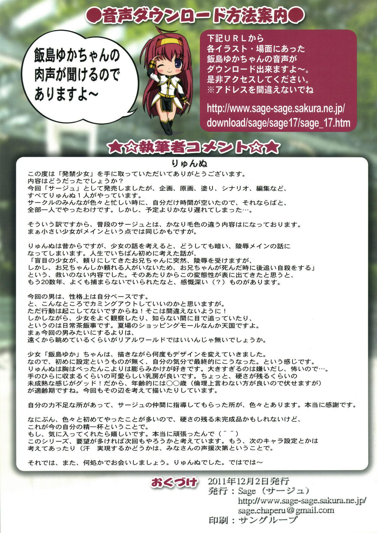 Hakkin Shoujo 18