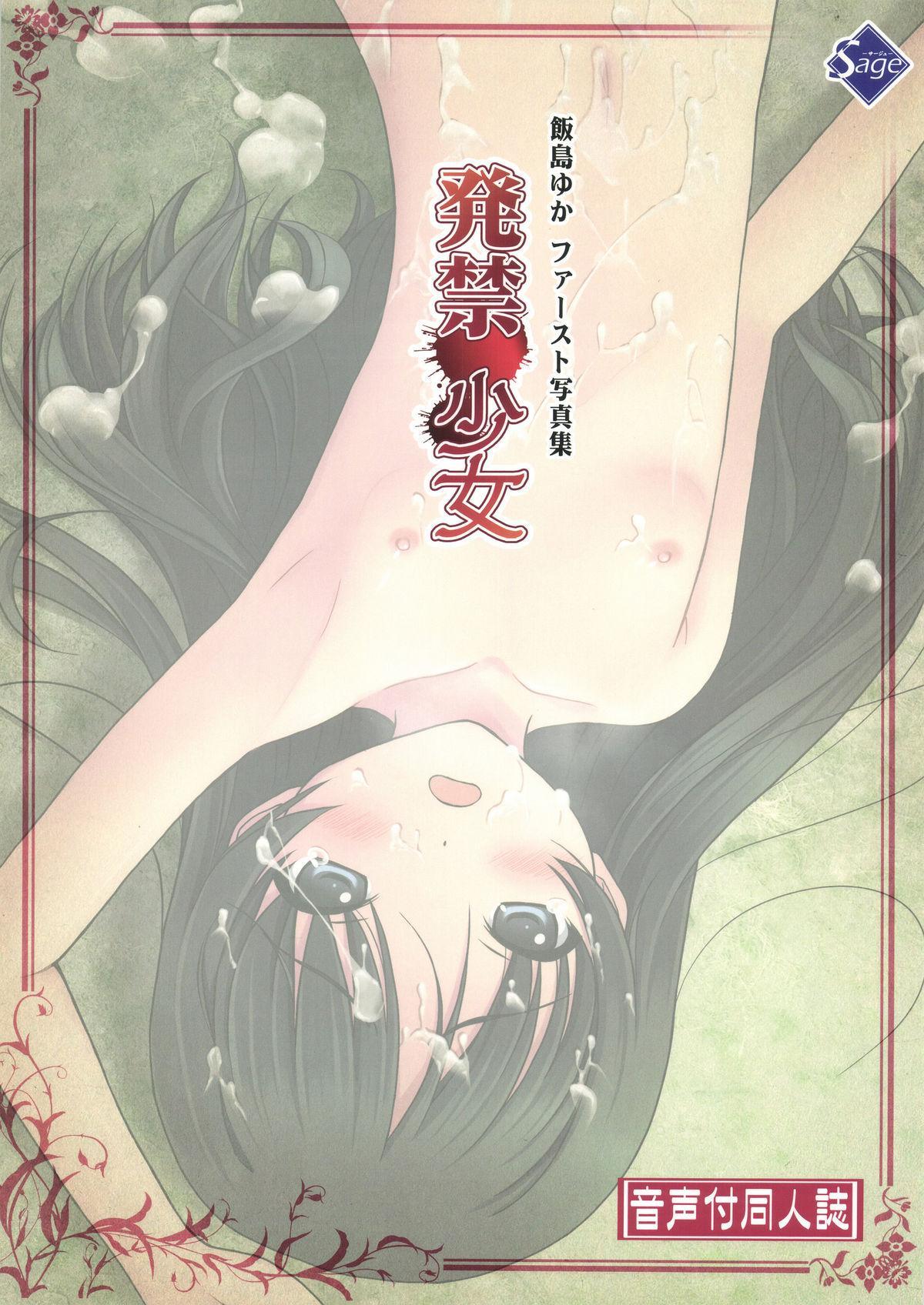 Hakkin Shoujo 19