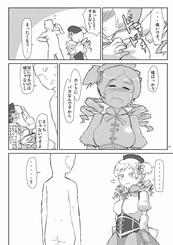 Mami-san to Mamimami Suru Hon 10