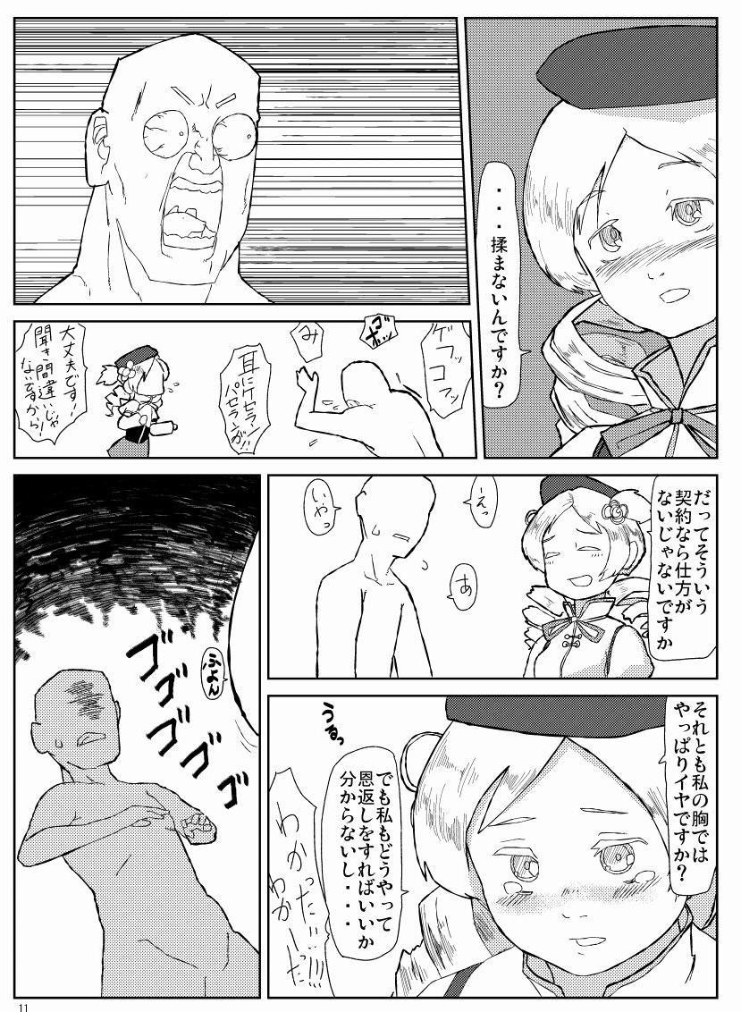 Mami-san to Mamimami Suru Hon 11