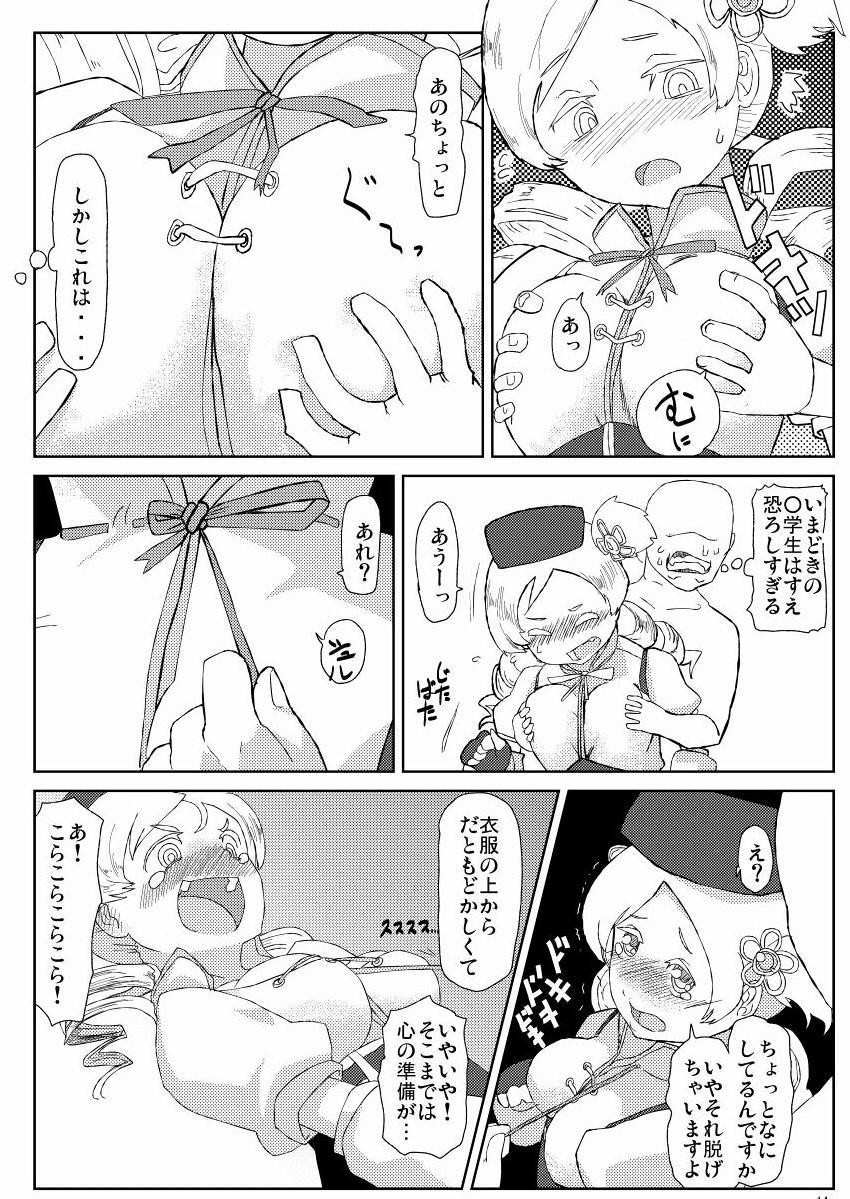 Mami-san to Mamimami Suru Hon 14