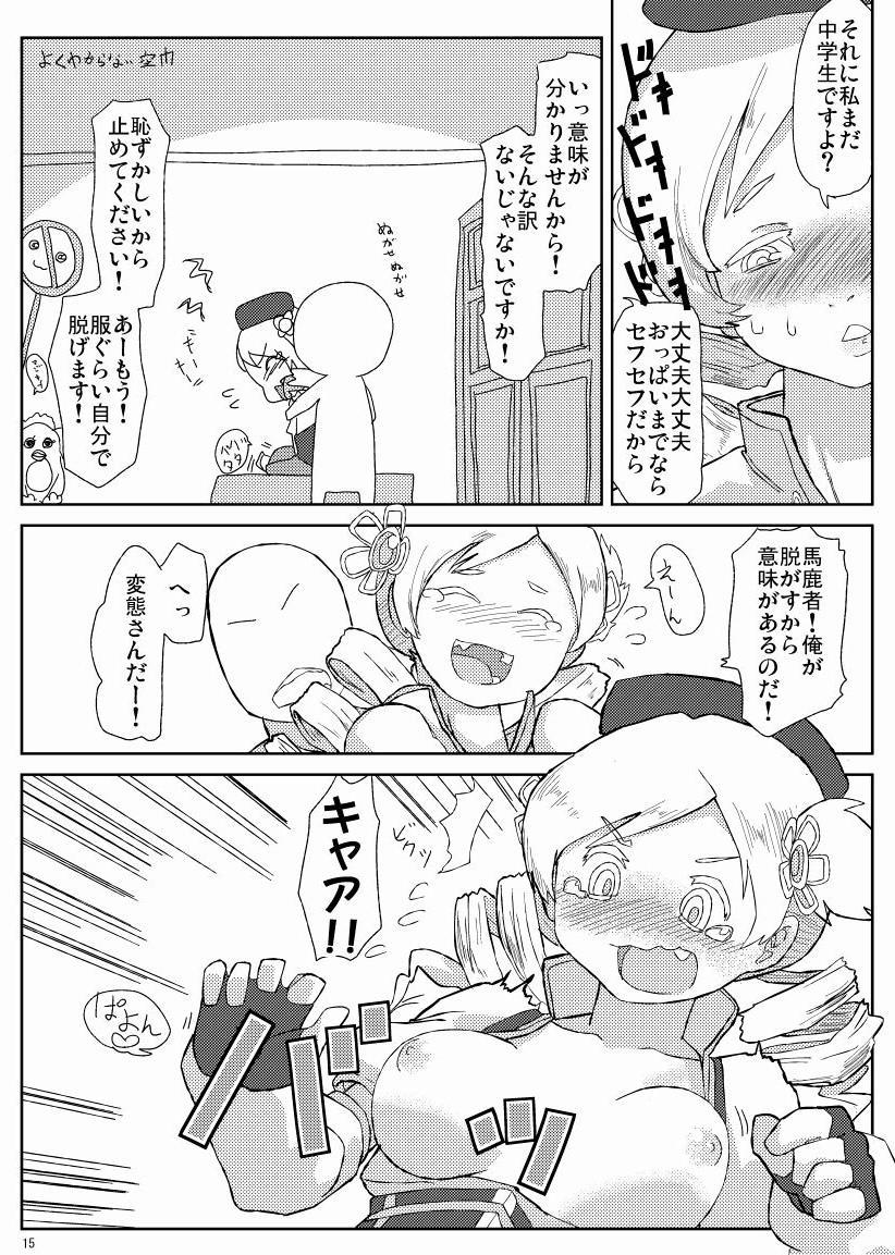 Mami-san to Mamimami Suru Hon 15