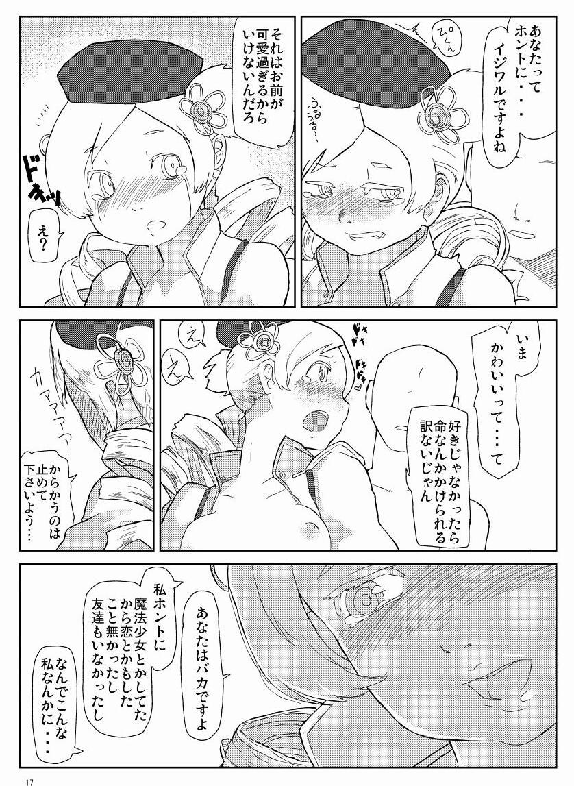 Mami-san to Mamimami Suru Hon 17