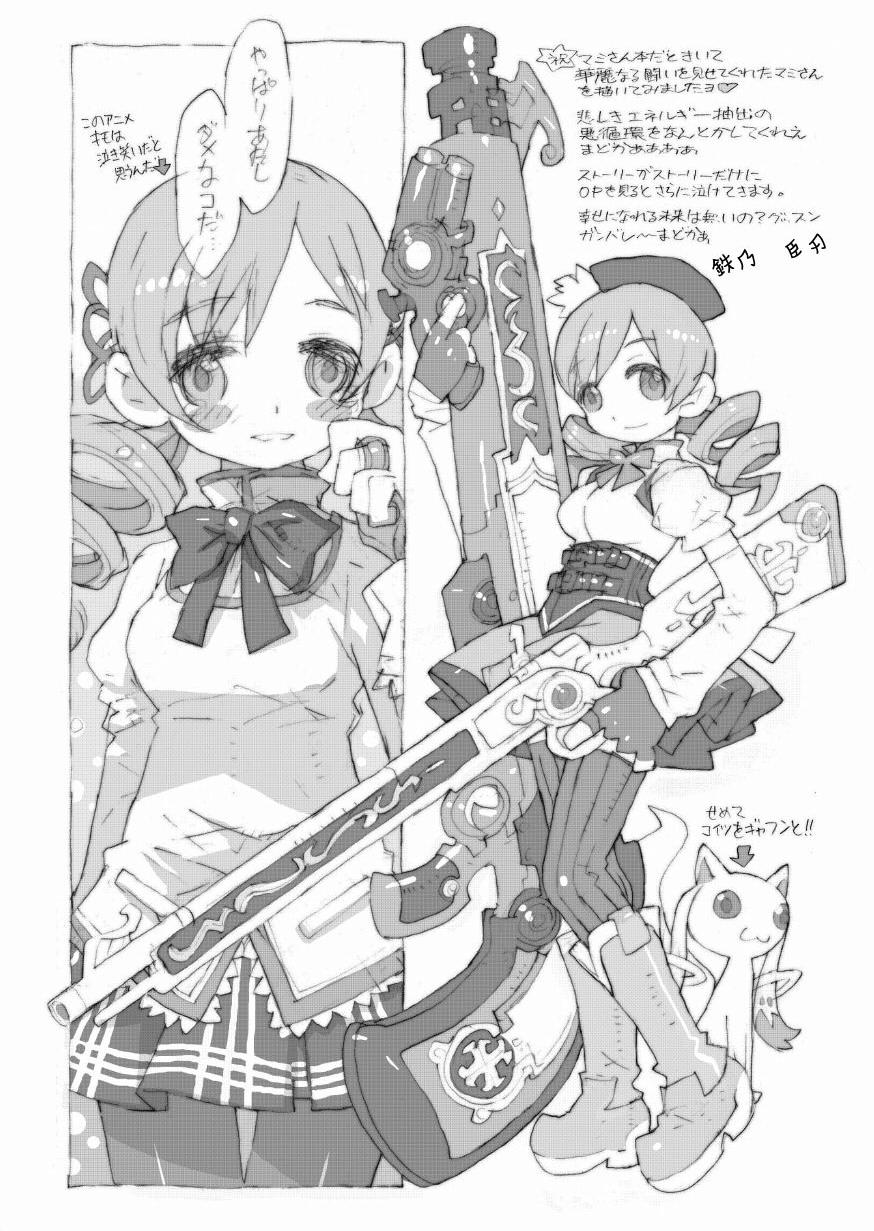 Mami-san to Mamimami Suru Hon 23