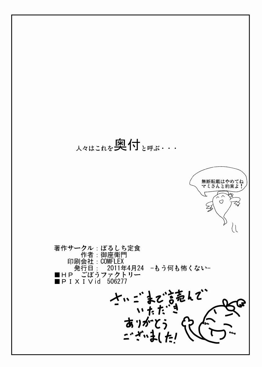 Mami-san to Mamimami Suru Hon 27