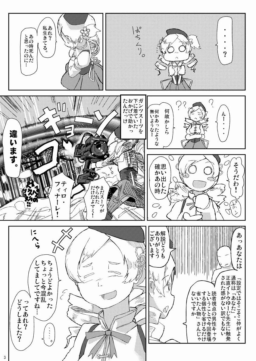 Mami-san to Mamimami Suru Hon 2
