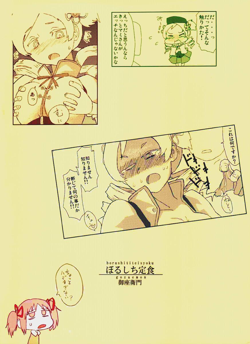 Mami-san to Mamimami Suru Hon 29