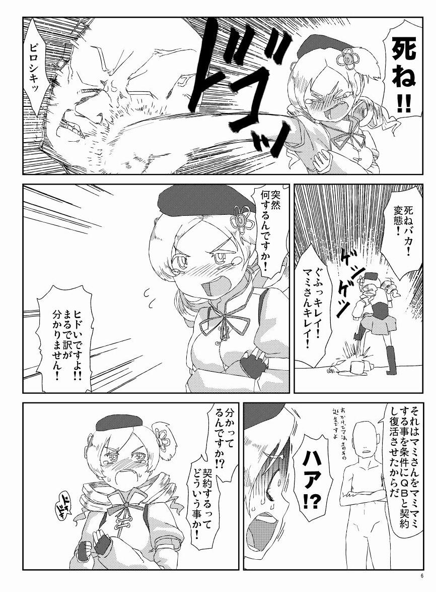 Mami-san to Mamimami Suru Hon 6