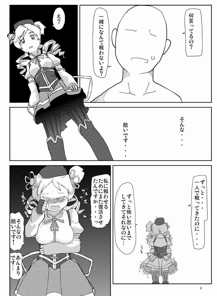 Mami-san to Mamimami Suru Hon 8