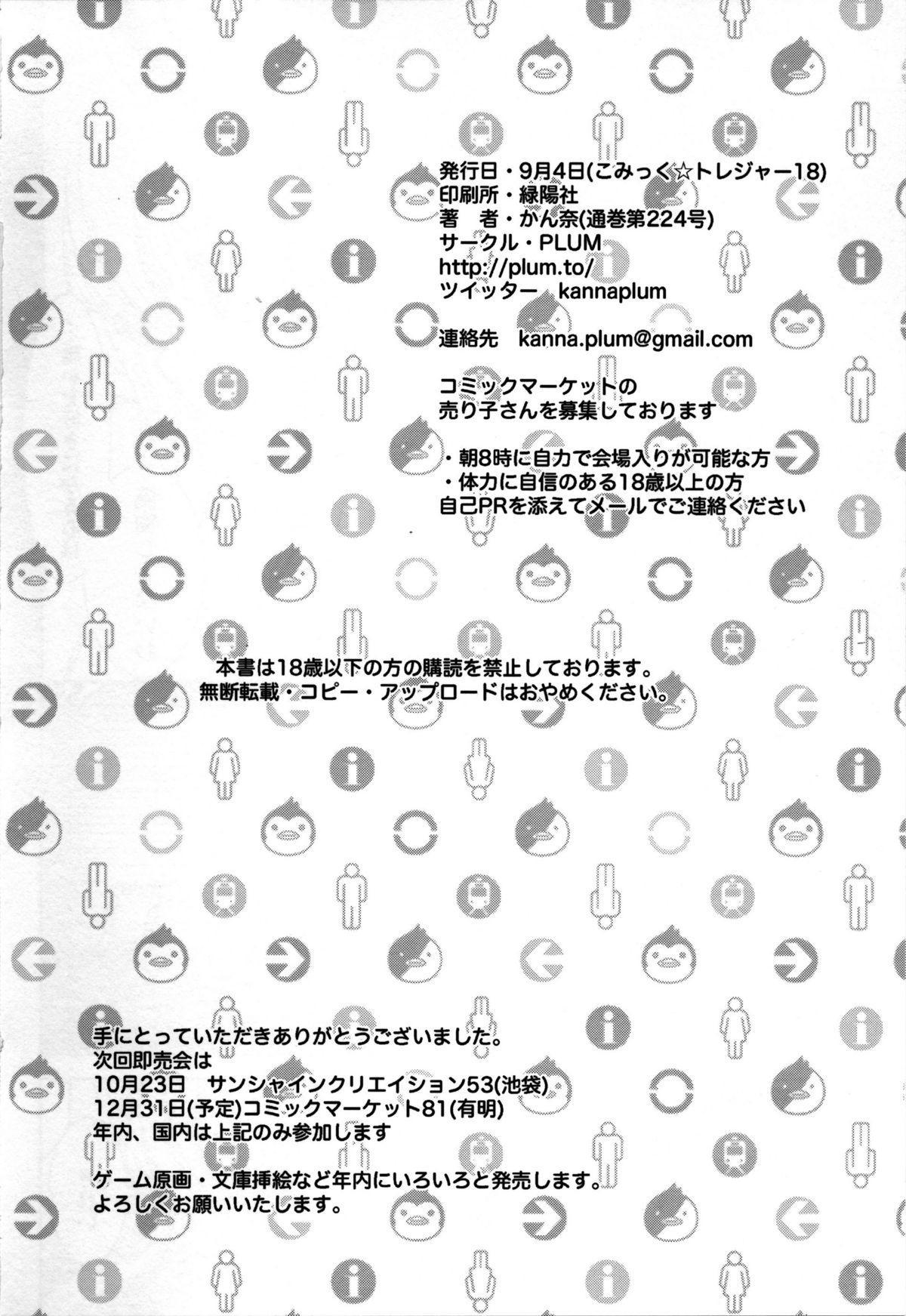 PLUMATION 20110904 17