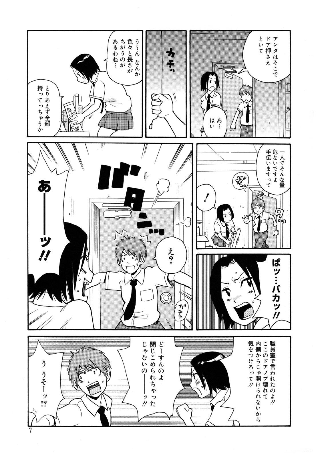 Monzetsu Kei! 9