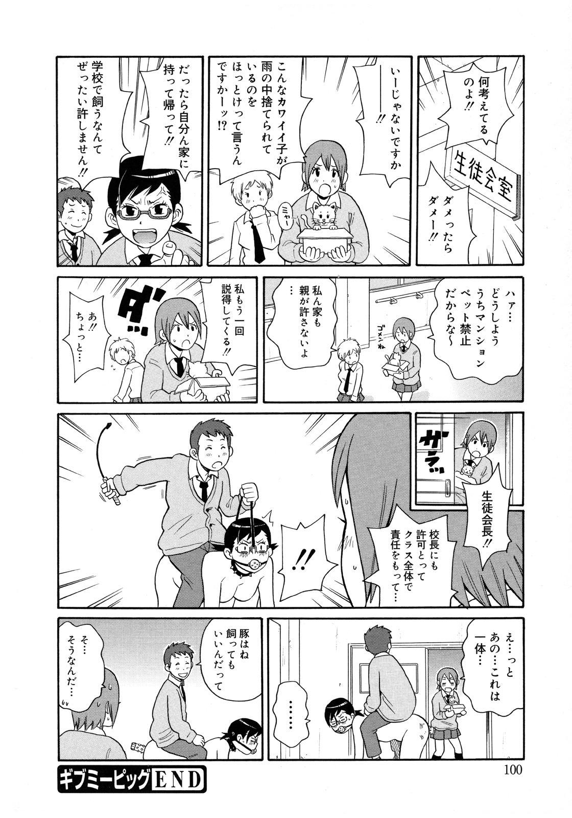 Monzetsu Kei! 102