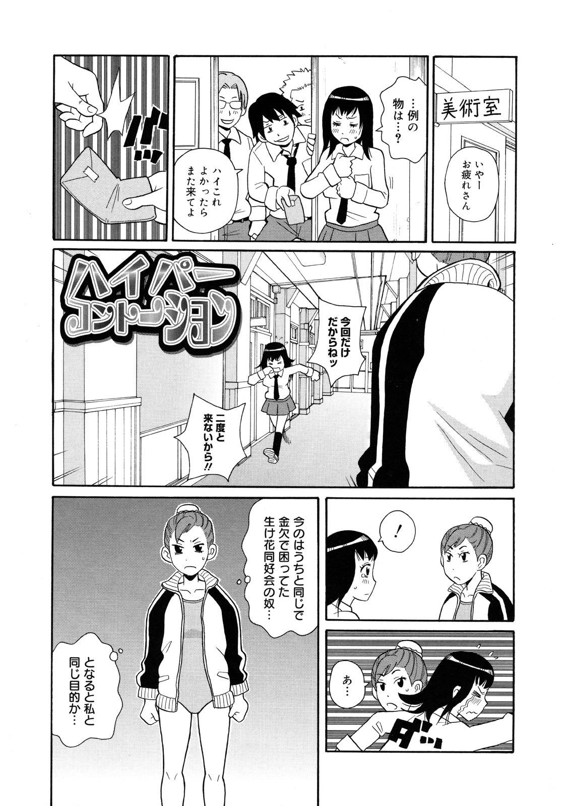 Monzetsu Kei! 103