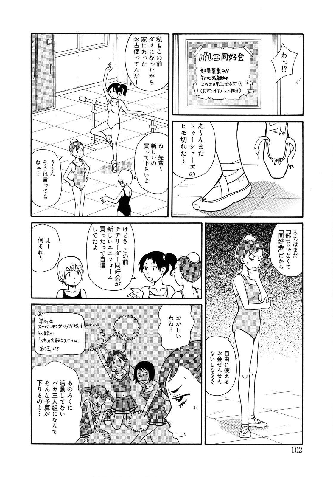 Monzetsu Kei! 104