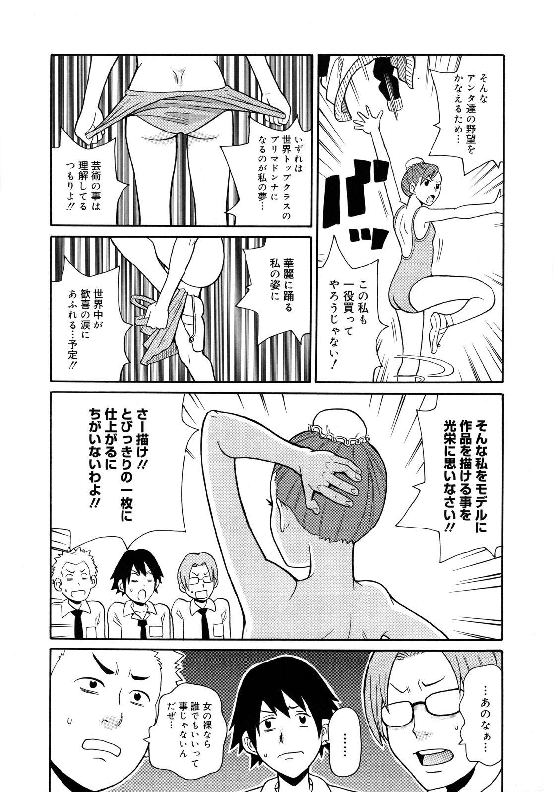 Monzetsu Kei! 107