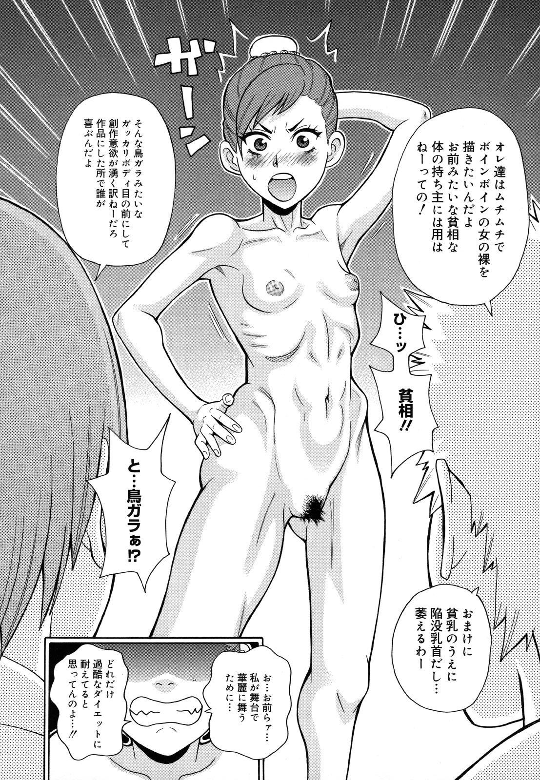 Monzetsu Kei! 108