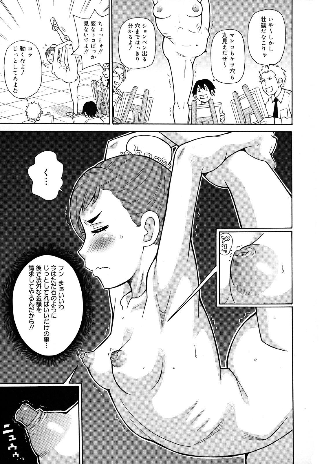 Monzetsu Kei! 113