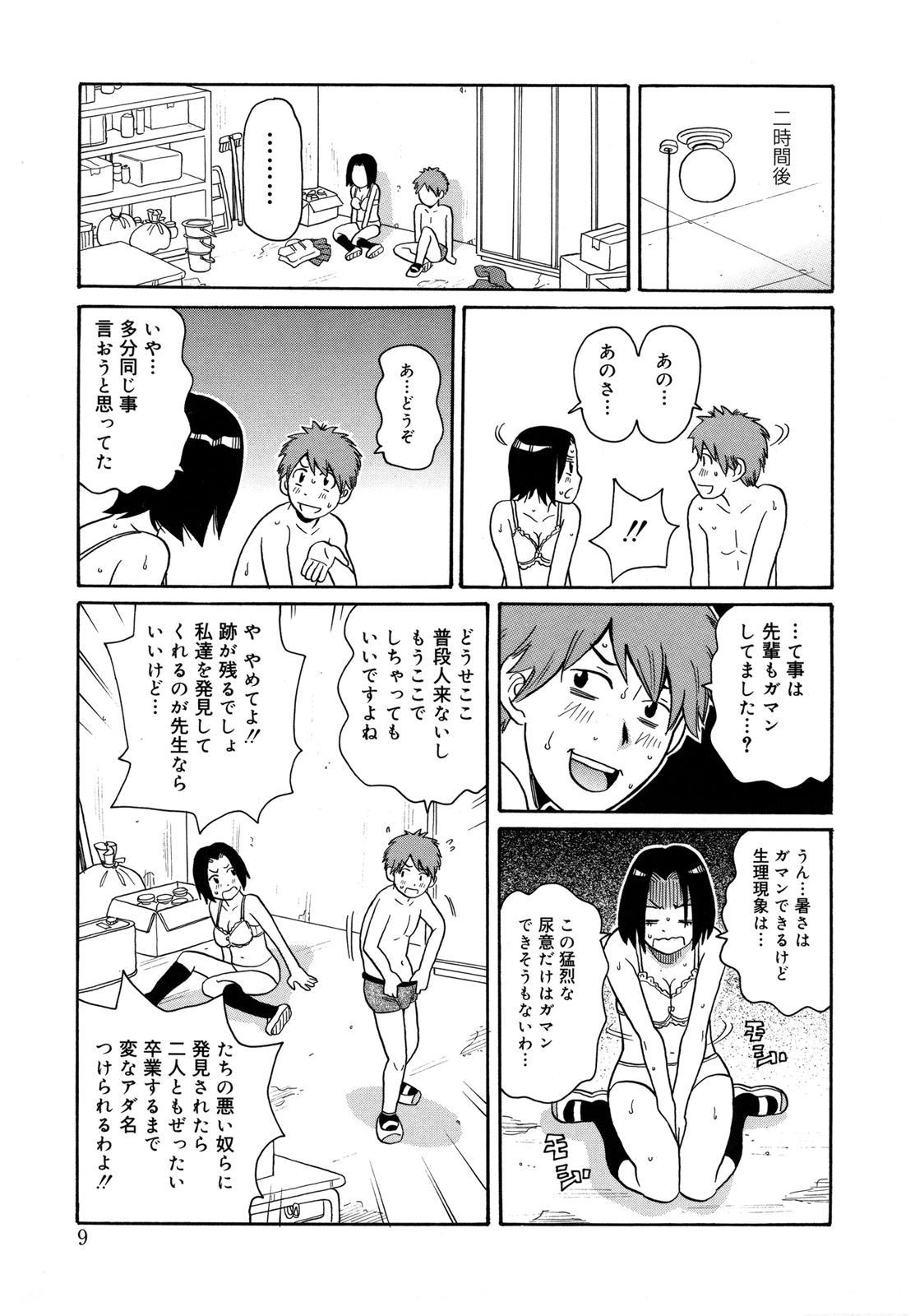 Monzetsu Kei! 11
