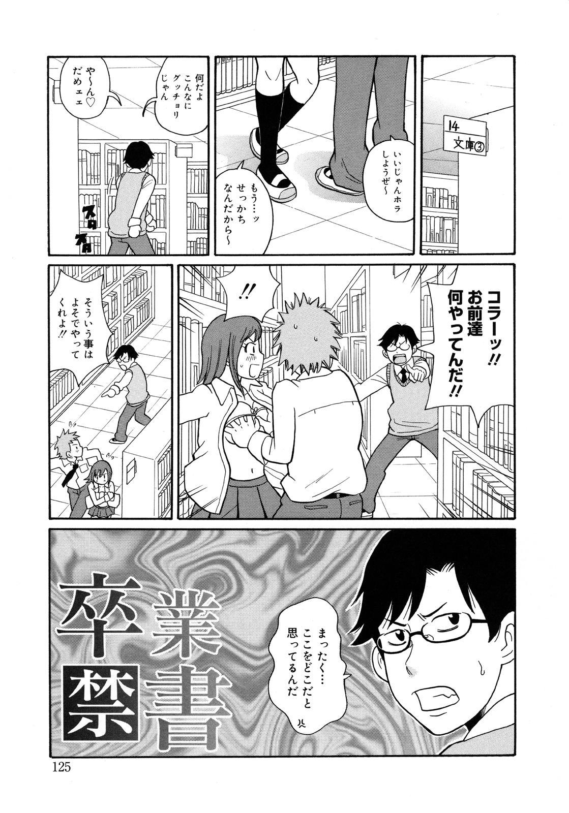 Monzetsu Kei! 127