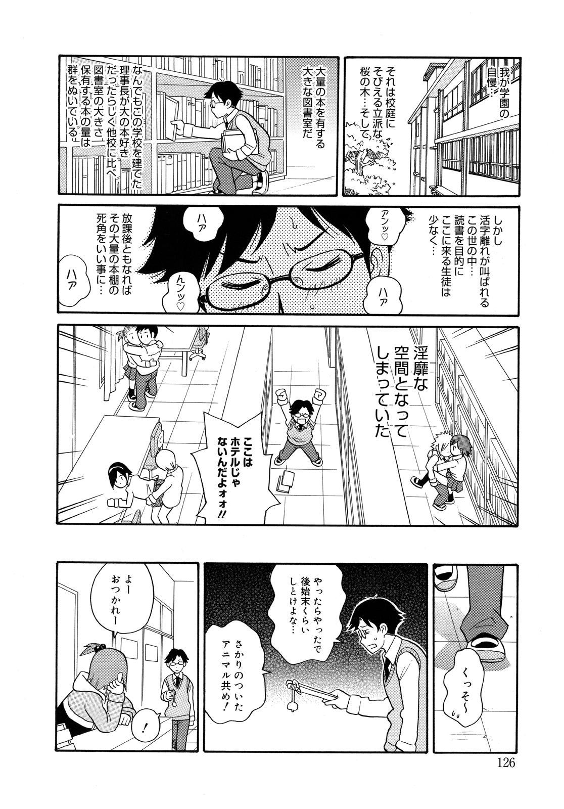 Monzetsu Kei! 128