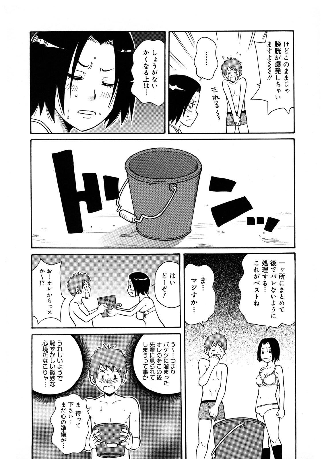 Monzetsu Kei! 12