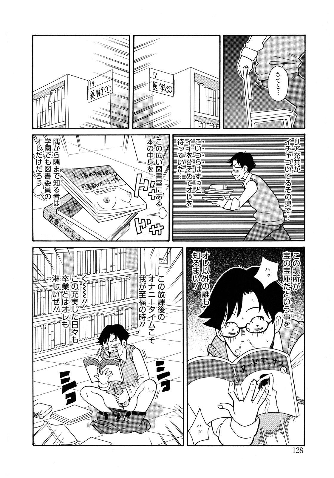 Monzetsu Kei! 130