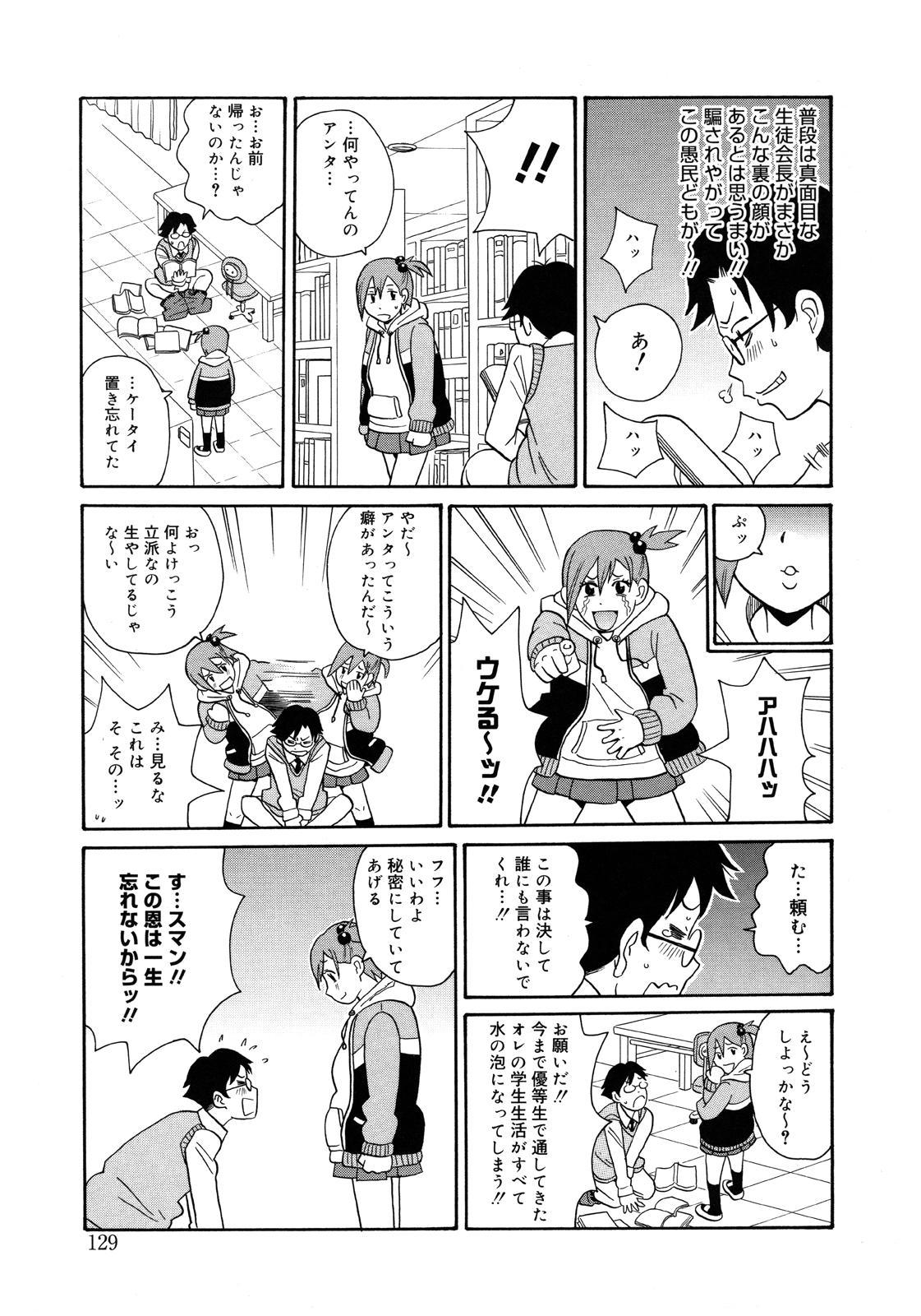 Monzetsu Kei! 131