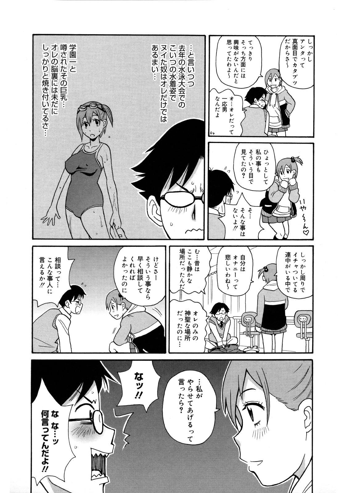 Monzetsu Kei! 132