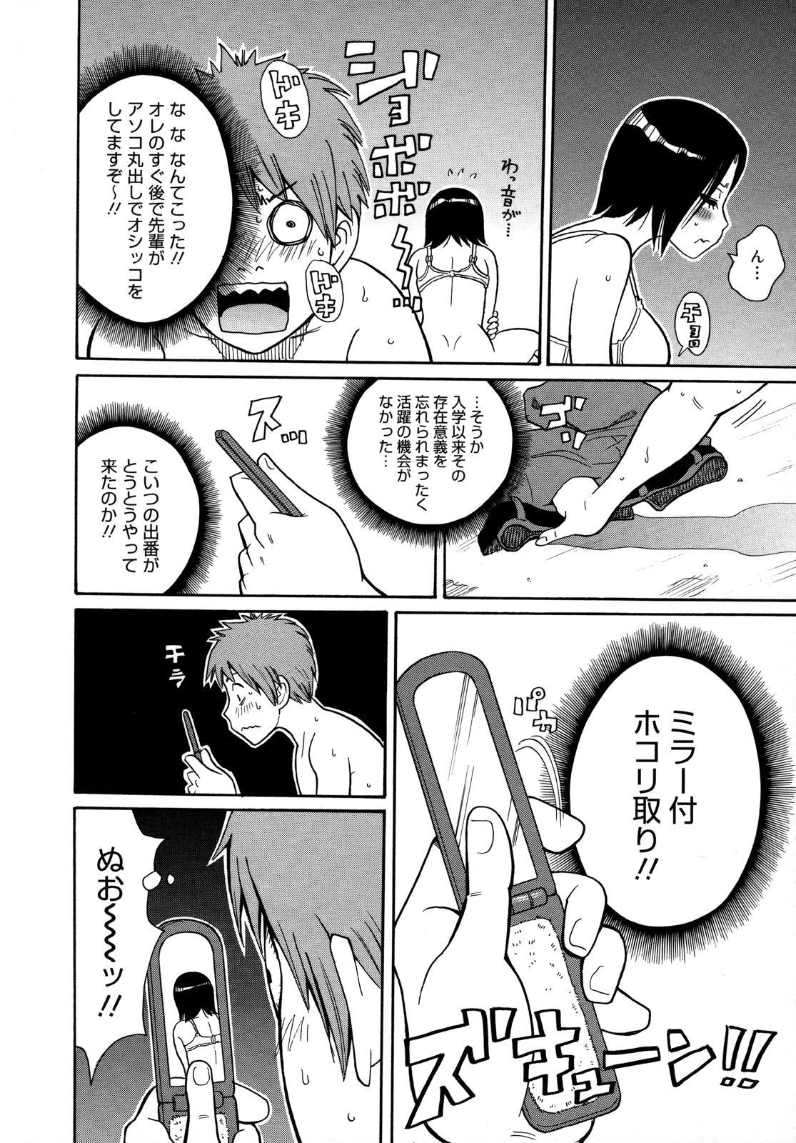 Monzetsu Kei! 14